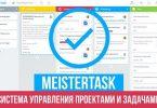 Система управления задачами MeisterTask