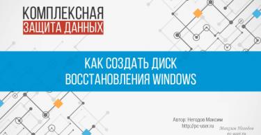 Как создать диск восстановления Windows
