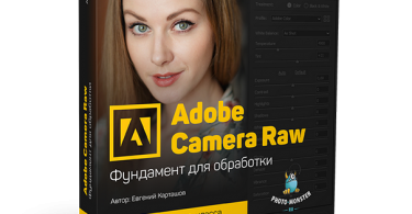 Adobe Camera Raw – фундамент для обработки