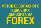 Метод безопасного удвоения депозита на FOREX