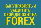 Как управлять и защитить свой депозит на FOREX