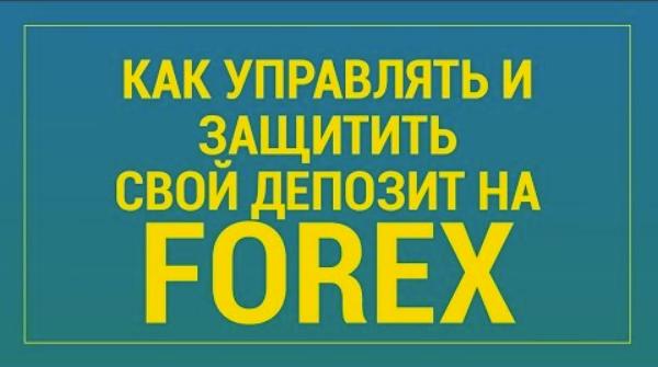 Форекс биржа видеоуроки торговля usd rub форекс