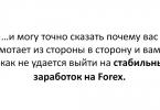 Стабильный заработок на Forex