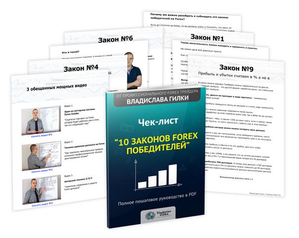 Мастер-класс + PDF чек-лист - 10 законов Forex победителей