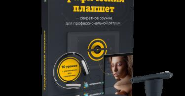 Графический планшет – секретное оружие для профессиональной ретуши