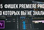 5 фишек Premiere Pro о которых вы не знали