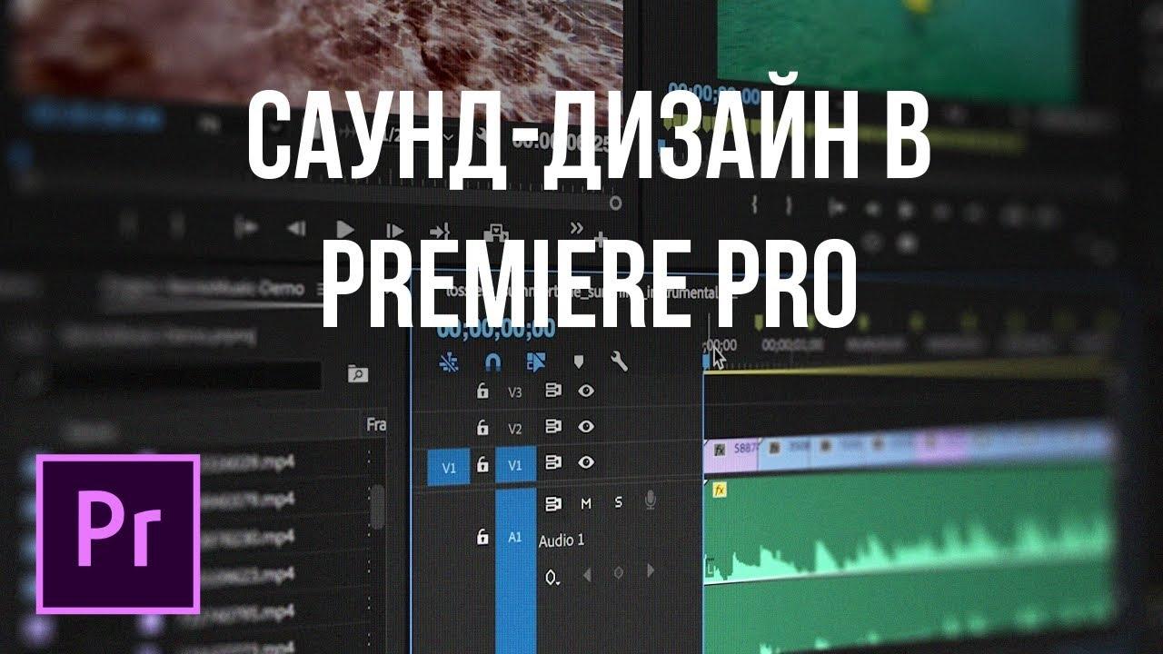Саунд-дизайн в Premiere Pro