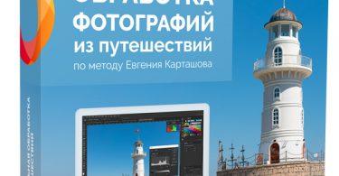 Профессиональная обработка фотографий из путешествий по методу Евгения Карташова