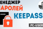 Менеджер паролей KeePass Password Safe