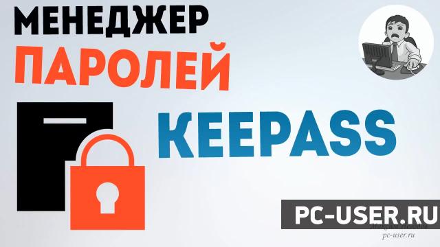 Менеджер паролей KeePass Password Safe