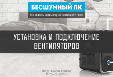 Установка и подключение вентиляторов