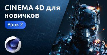 Cinema 4D для новичков