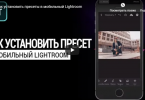 Установка пресетов в мобильный Lightroom