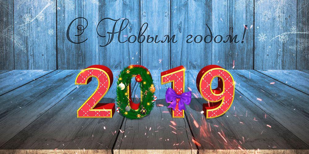 Новогодняя открытка с 3D текстом