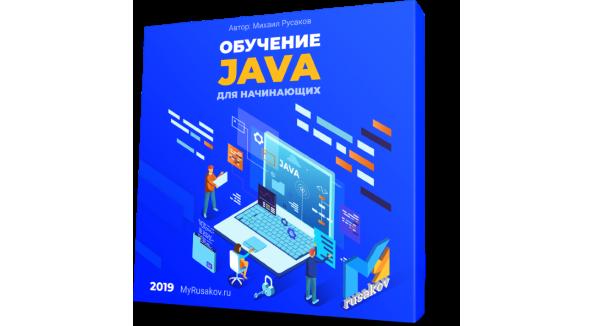 Обучение Java для начинающих