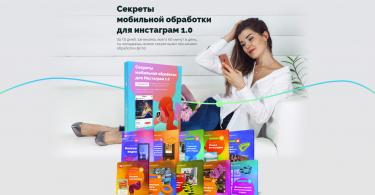 Секреты мобильной обработки для инстаграм 1.0
