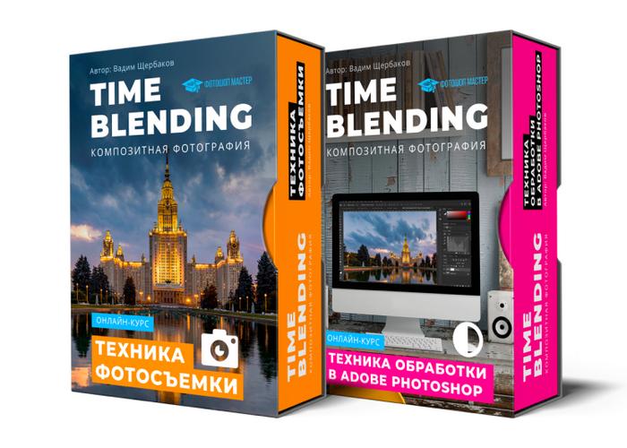 TIME BLENDING. Композитная фотография