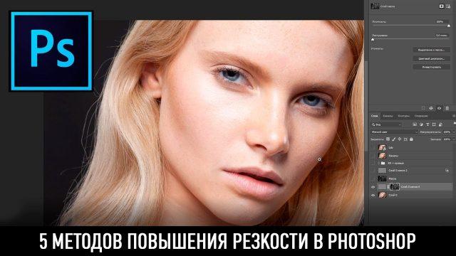 5 методов повышения резкости в Photoshop