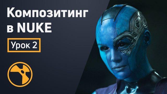 Композитинг в Nuke