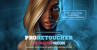 PRO Retoucher Fatalism Neon