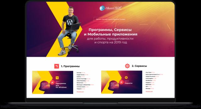 """меню мастер-класса """"Программы, Сервисы и Мобильные приложения"""""""