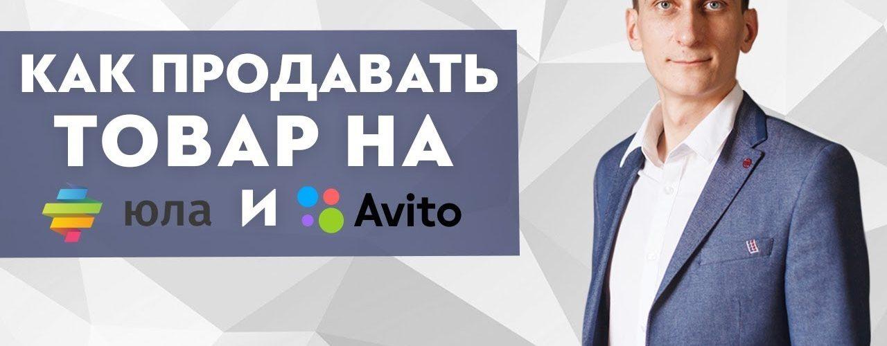 Как продавать товар на Юла и Avito
