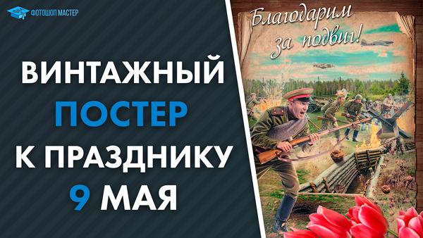 Винтажный постер к празднику 9 Мая