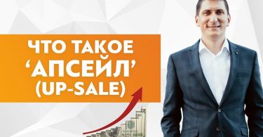 Апсейл • up-sale