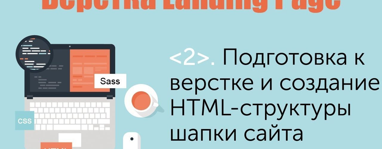 HTML-структура шапки сайта