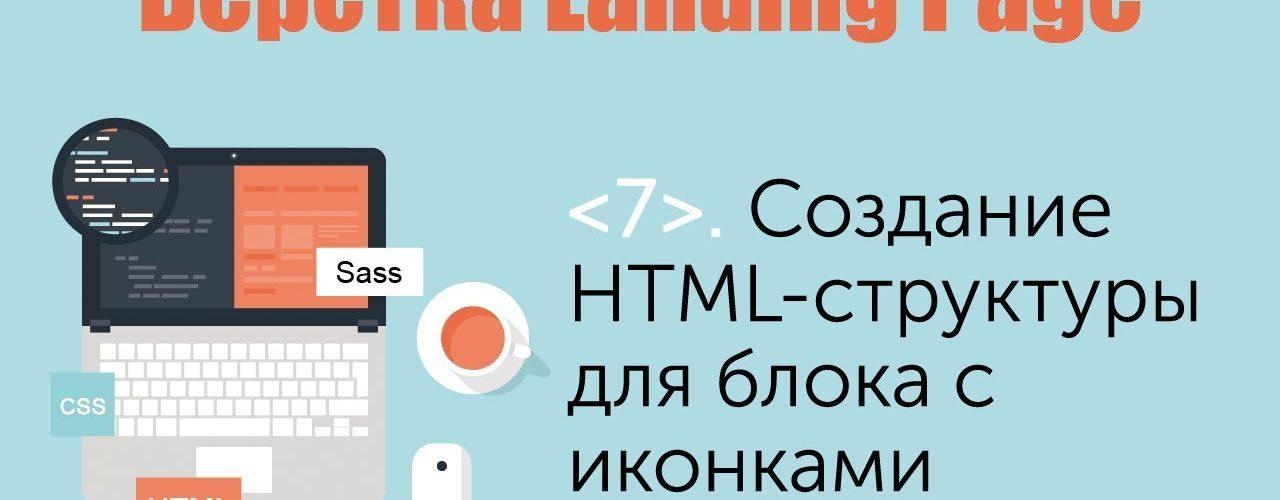 Создание HTML-структуры для блока с иконками