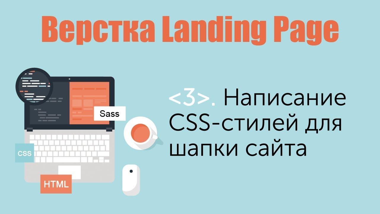 Написание CSS-стилей для шапки сайта