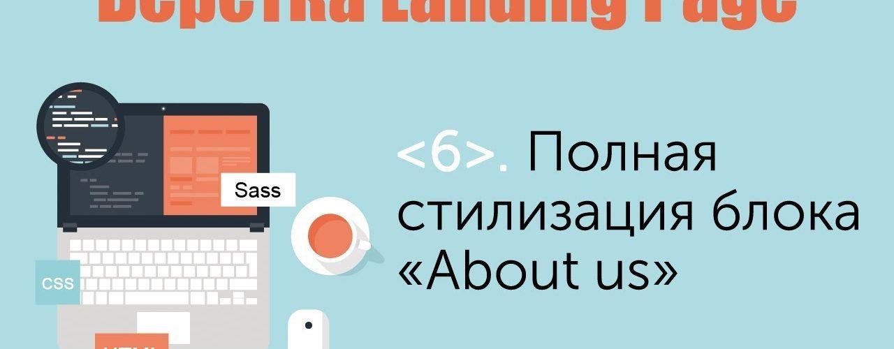 Полная стилизация блока «About us»
