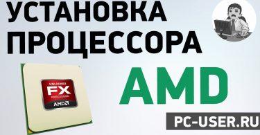 Установка процессора AMD