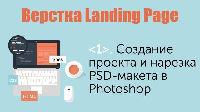 Создание проекта и нарезка PSD-макета в Photoshop