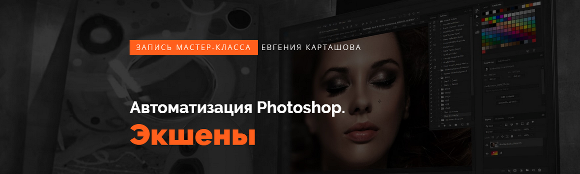 Автоматизация Photoshop. Экшены