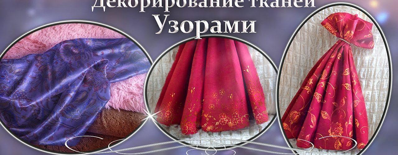 Декорирование тканей узорами