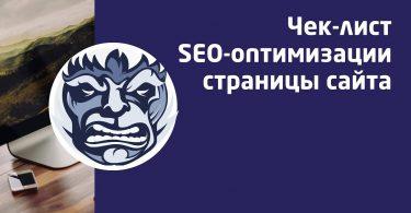 Чек-лист SEO-оптимизации страницы сайта