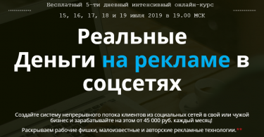 Реальные деньги на рекламе в соц.сетях