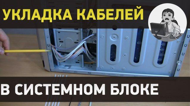 Укладка кабелей в системном блоке
