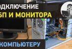 Подключение ИБП и монитора к компьютеру