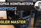 Сборка компьютера в корпусе CoolerMaster