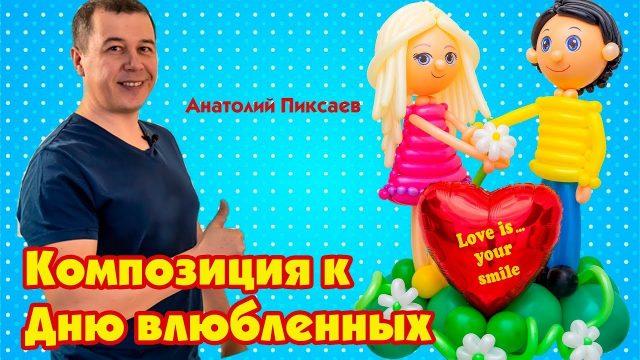 Композиция к Дню влюбленных