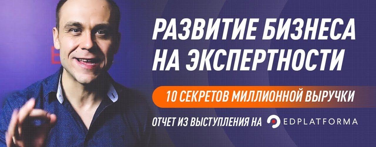 10 секретов миллионной выручки