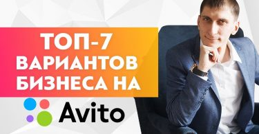 ТОП-7 вариантов бизнеса на Avito