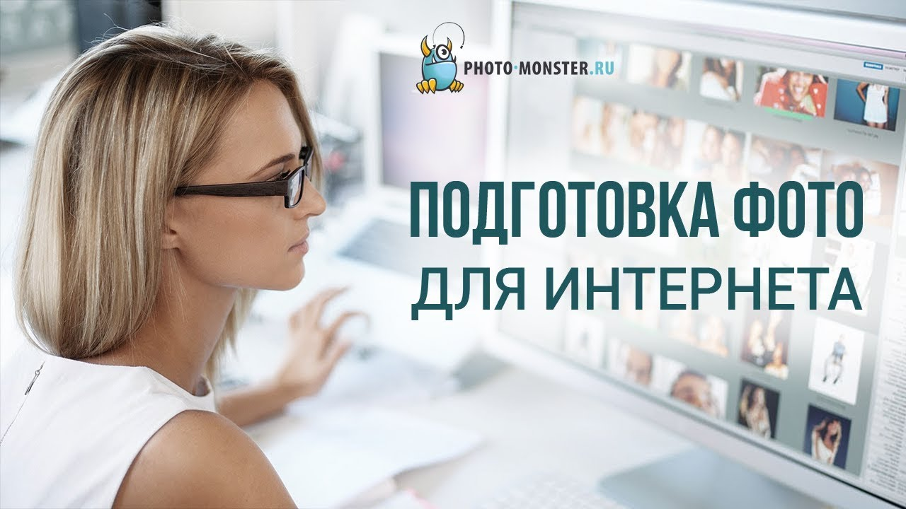 Подготовка фото для интернета