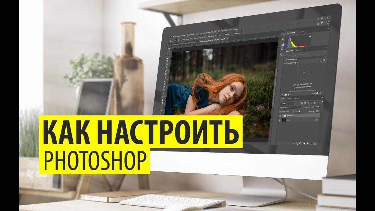 Как настроить Photoshop