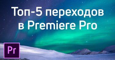 Топ-5 переходов в Premiere Pro