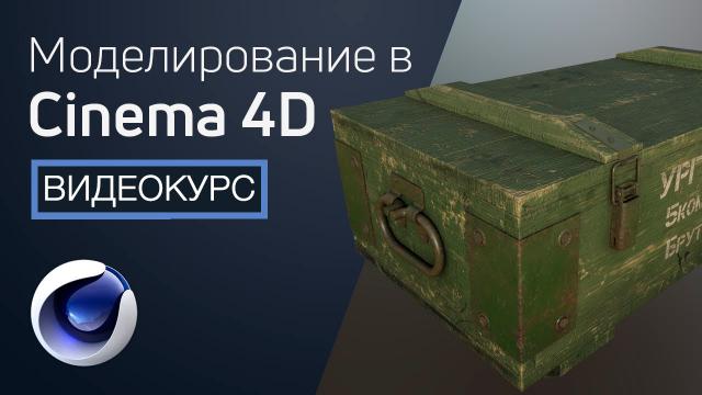 Моделирование в Cinema 4D