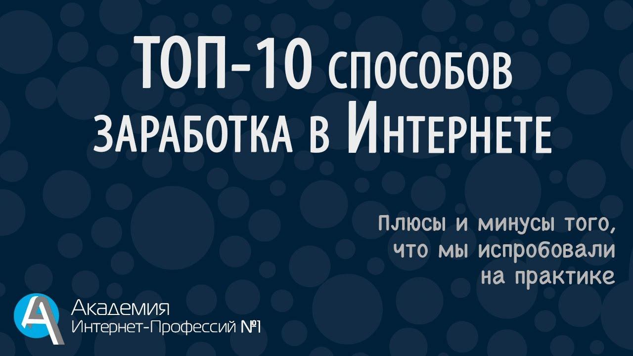 ТОП-10 способов заработка в интернете