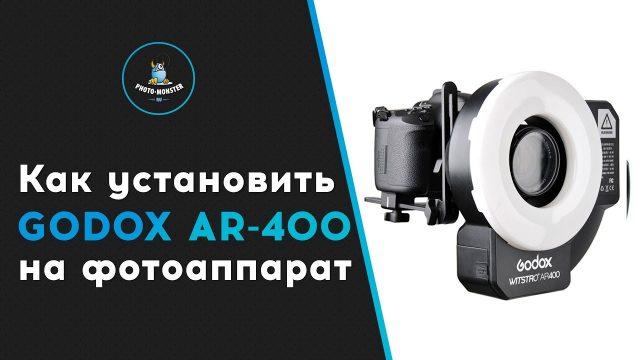 Как установить Godox AR-400 на фотоаппарат